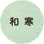 Wassamu